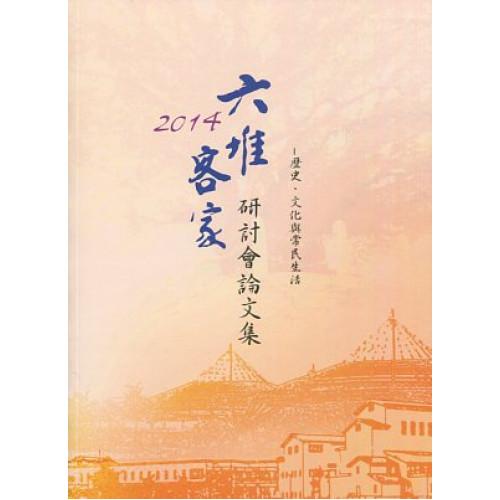 2014六堆客家研討會論文集-歷史、文化與常民生活
