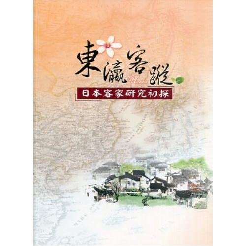 東瀛客蹤-日本客家研究初探