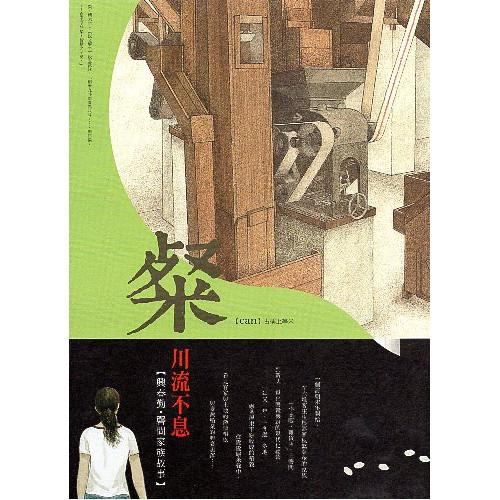 粲-川流不息套書(一套2本)
