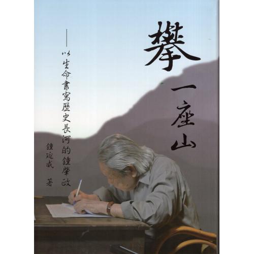 攀 一座山:以生命書寫歷史長河的鍾肇政