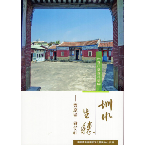 圳水生穗: 豐原區.翁仔社