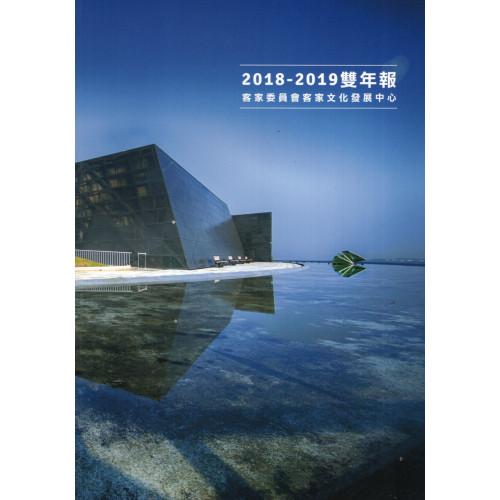 客家委員會客家文化發展中心2018-2019雙年報