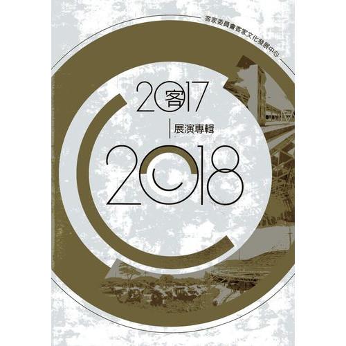 客家委員會客家文化發展中心 2017—2018展演專輯(附光碟)
