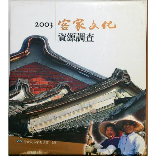 2003客家文化資源調查(1.大漢溪流域的三峽莊2.來去東勢庄3.桃園龍潭的客家庄佳安村 4.大和志:一個村落的誕生