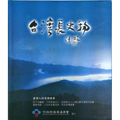 台灣長史物-客家人的深情故事 DVD