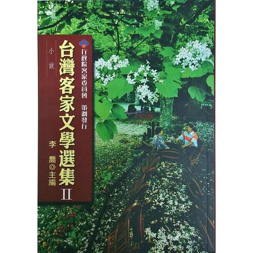 台灣客家文學選集2