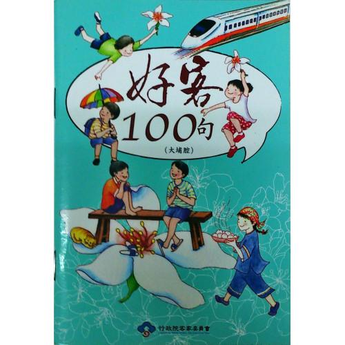 好客100句: 大埔腔 (附CD)