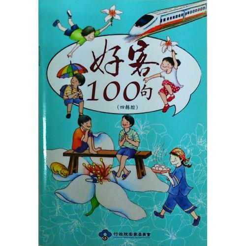 好客100句: 四縣腔 (附CD)