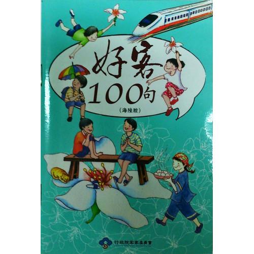 好客100句: 海陸腔 (附CD)