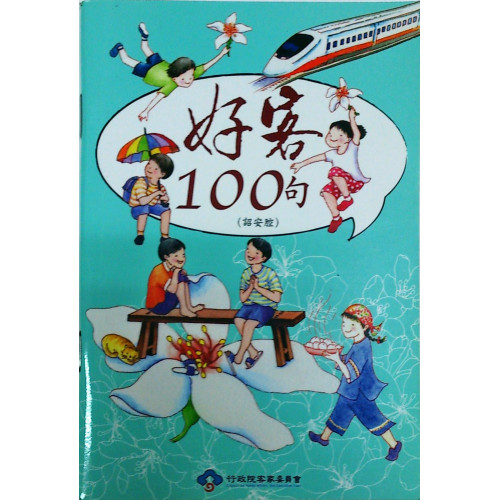 好客100句: 詔安腔 (附CD)