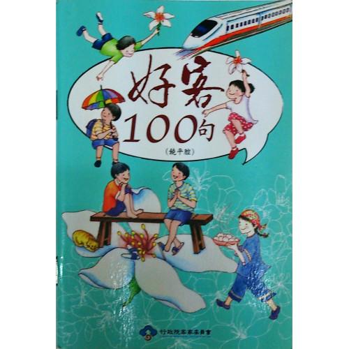 好客100句: 饒平腔 (附CD)