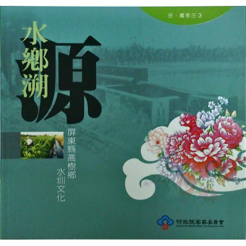 品.藏客庄 (3)水鄉溯源: 屏東縣高樹鄉水圳文化