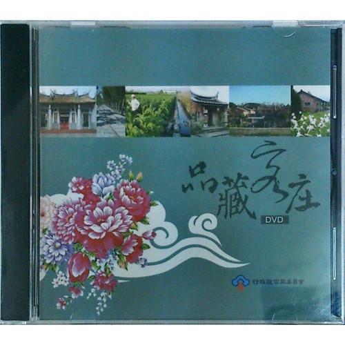 品藏客庄 DVD