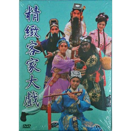 客家精緻大戲「仙游記」採茶小戲(DVD)