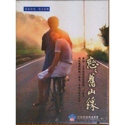 戀戀舊山線 DVD