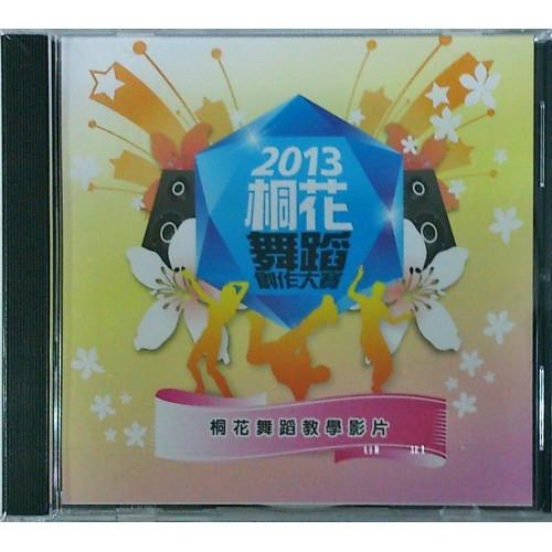 2013桐花舞蹈創作大賽 DVD