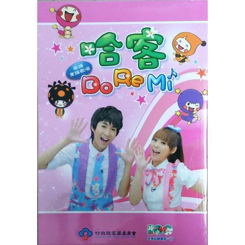 100 歡樂小哈客:客語童謠、客語教學