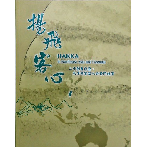 揚飛客心─二十則東北亞、大洋洲客家人的奮鬥故事