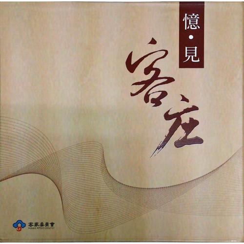 憶‧見客庄  (書6冊+DVD) ( 不分售)