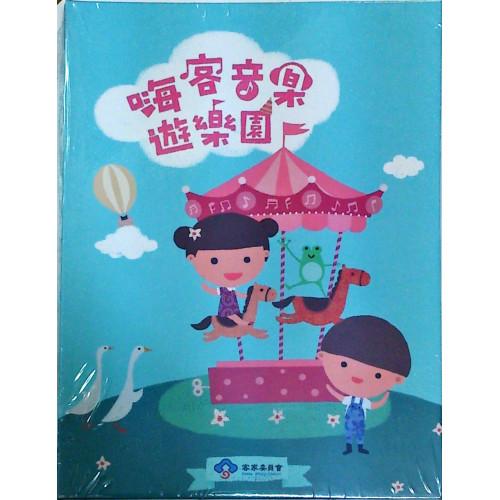 嗨客音樂遊樂園  2CD伴唱.童謠版