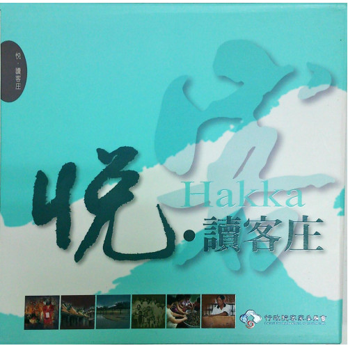 悅‧讀客庄 (全套共6冊+光碟*1) (不分售)