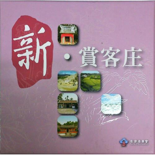 新‧賞客庄 (全套共6冊+光碟*1) (不分售)