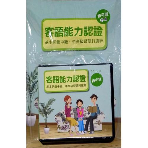 105年客語能力認證基本詞彙-中級、中高級暨語料選粹 (饒平腔) (書+CD)