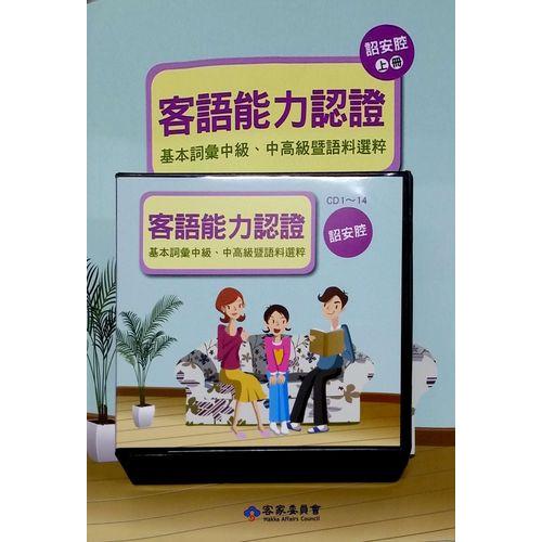105年客語能力認證基本詞彙-中級、中高級暨語料選粹 (詔安腔) (書+CD)