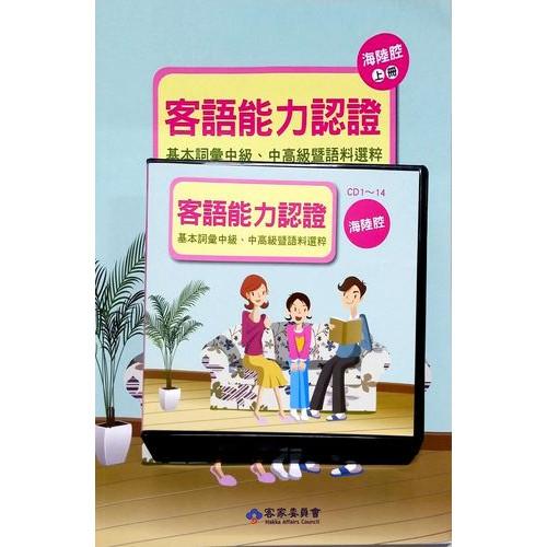 105年客語能力認證基本詞彙-中級、中高級暨語料選粹 (海陸腔) (書+CD)