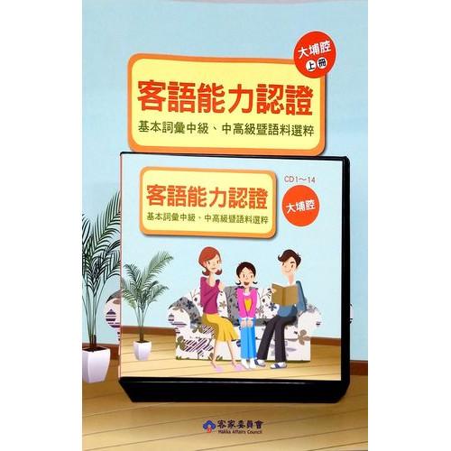 105年客語能力認證基本詞彙-中級、中高級暨語料選粹 (大埔腔) (書+CD)