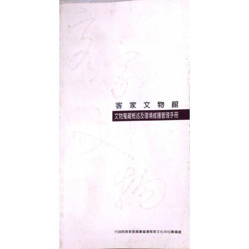 客家文物館-文物蒐藏概述及環境維護管理手冊