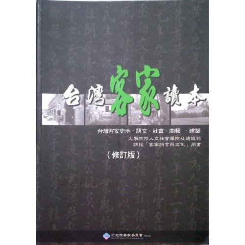 台灣客家讀本(修訂版)