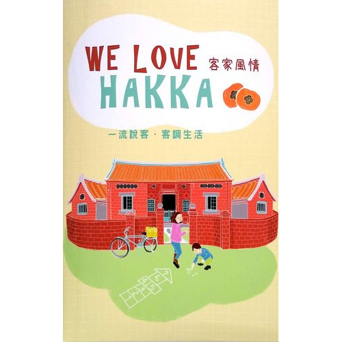 WE LOVE HAKKA客家風情(含CD)