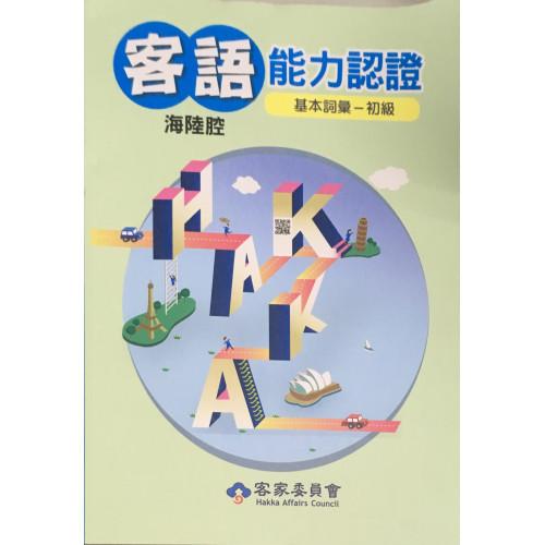 106年客語能力認證基本詞彙初級(海陸腔附光碟片)