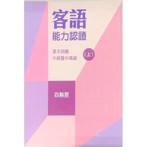 107年客語能力認證基本詞彙中級暨中高級(四縣腔)