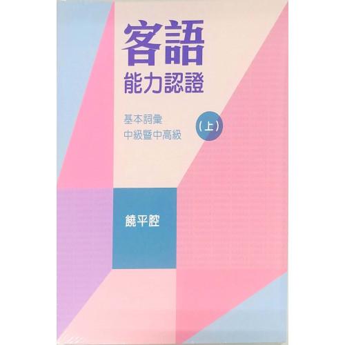 107年客語能力認證基本詞彙中級暨中高級(饒平腔)