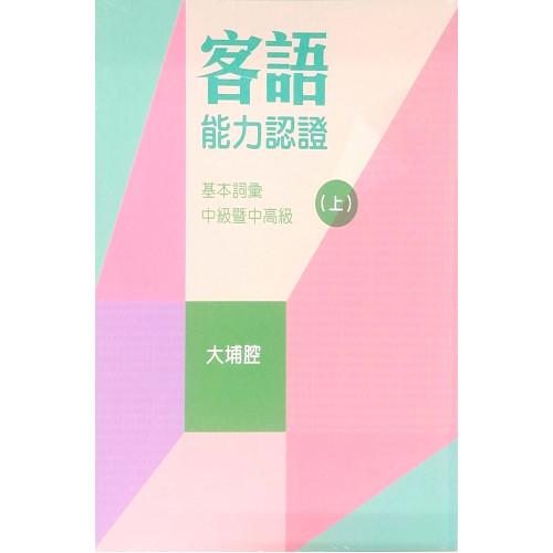 107年客語能力認證基本詞彙中級暨中高級(大埔腔)
