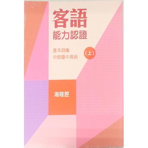107年客語能力認證基本詞彙中級暨中高級(海陸腔)