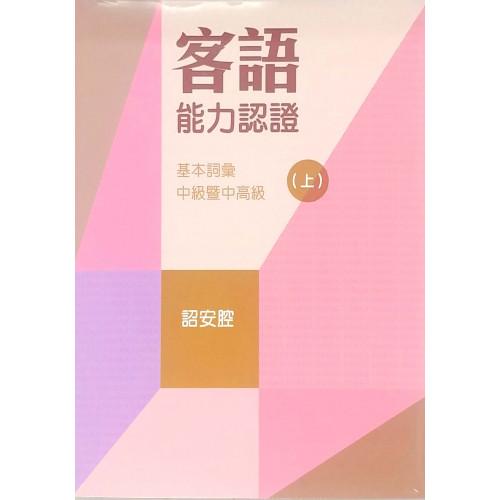 107年客語能力認證基本詞彙中級暨中高級(詔安腔)