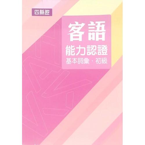 107年客語能力數位化初級認證基本詞彙及題庫(四縣腔)