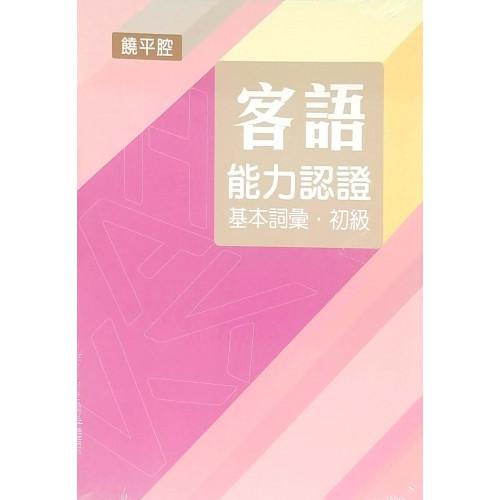 107年客語能力數位化初級認證基本詞彙及題庫(饒平腔)