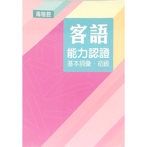 107年客語能力數位化初級認證基本詞彙及題庫(海陸腔)