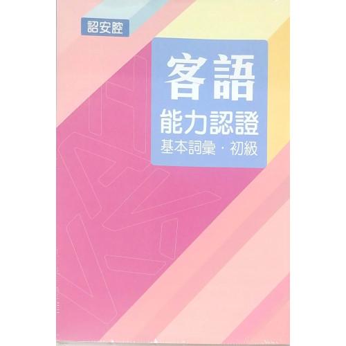 107年客語能力數位化初級認證基本詞彙及題庫(詔安腔)