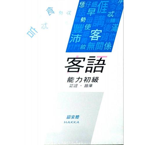 客語能力初級認證基本詞彙及題庫(詔安腔108年版)