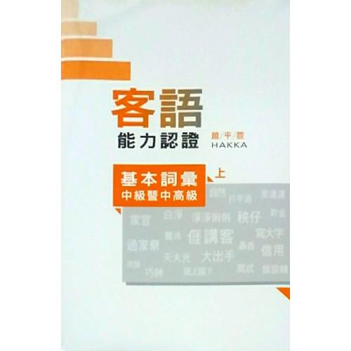 108年客語能力認證基本詞彙中級暨中高級(饒平腔 上下冊)