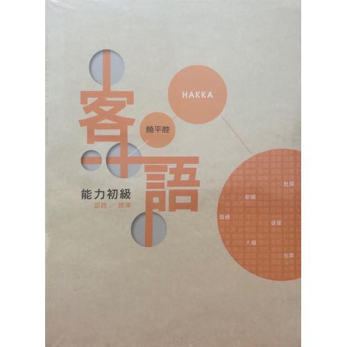 客語能力化初級認證基本詞彙及題庫(饒平腔109年版)