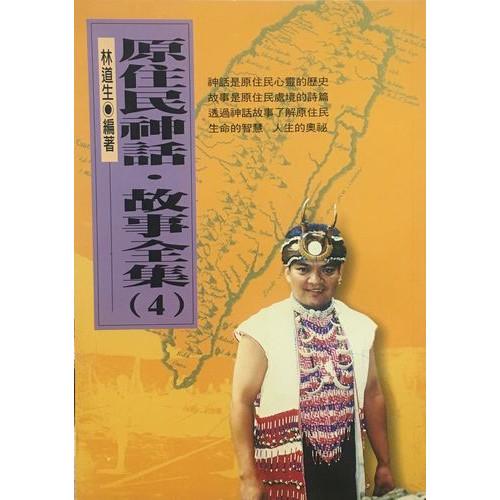 原住民神話故事全集4