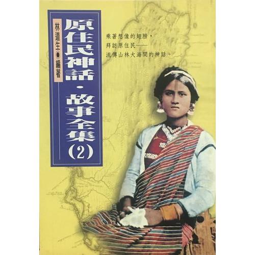 原住民神話故事全集2