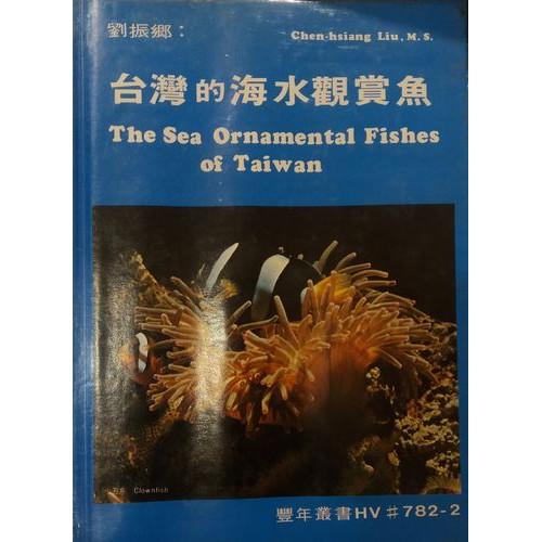 台灣的海水觀賞魚