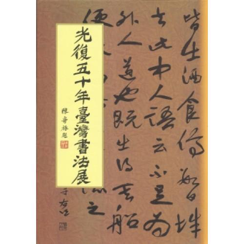 光復五十年臺灣書法展
